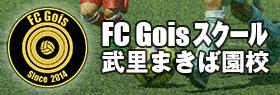 FC Gois  サッカースクール 武里まきば園校