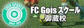 FC Gois  サッカースクール 御蔵校