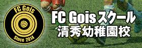 FC Gois  サッカースクール 清秀幼稚園校