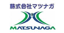 株式会社 マツナガ